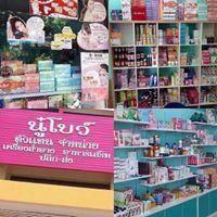 ร้านนู๋โบว์shop ตัวแทนจำหน่าย เครื่องสำอาง อาหารเสริม ปลีก-ส่ง ราคาถูก - 061 649 9542