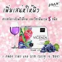 VENE Veneka  อาหารเสริม ผิวใส by mint