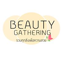Beauty Gathering ตัวแทนจำหน่ายผลิตภัณฑ์เพื่อความงาม